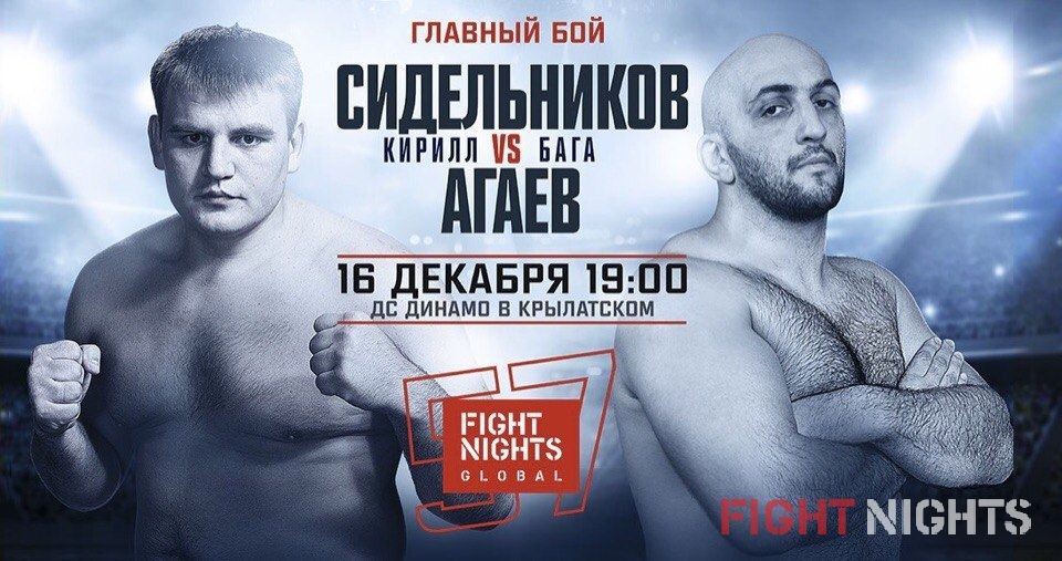 FIGHT CARD турнира FIGHT NIGHTS GLOBAL 57