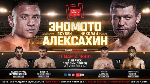 FIGHT NIGHTS GLOBAL 61