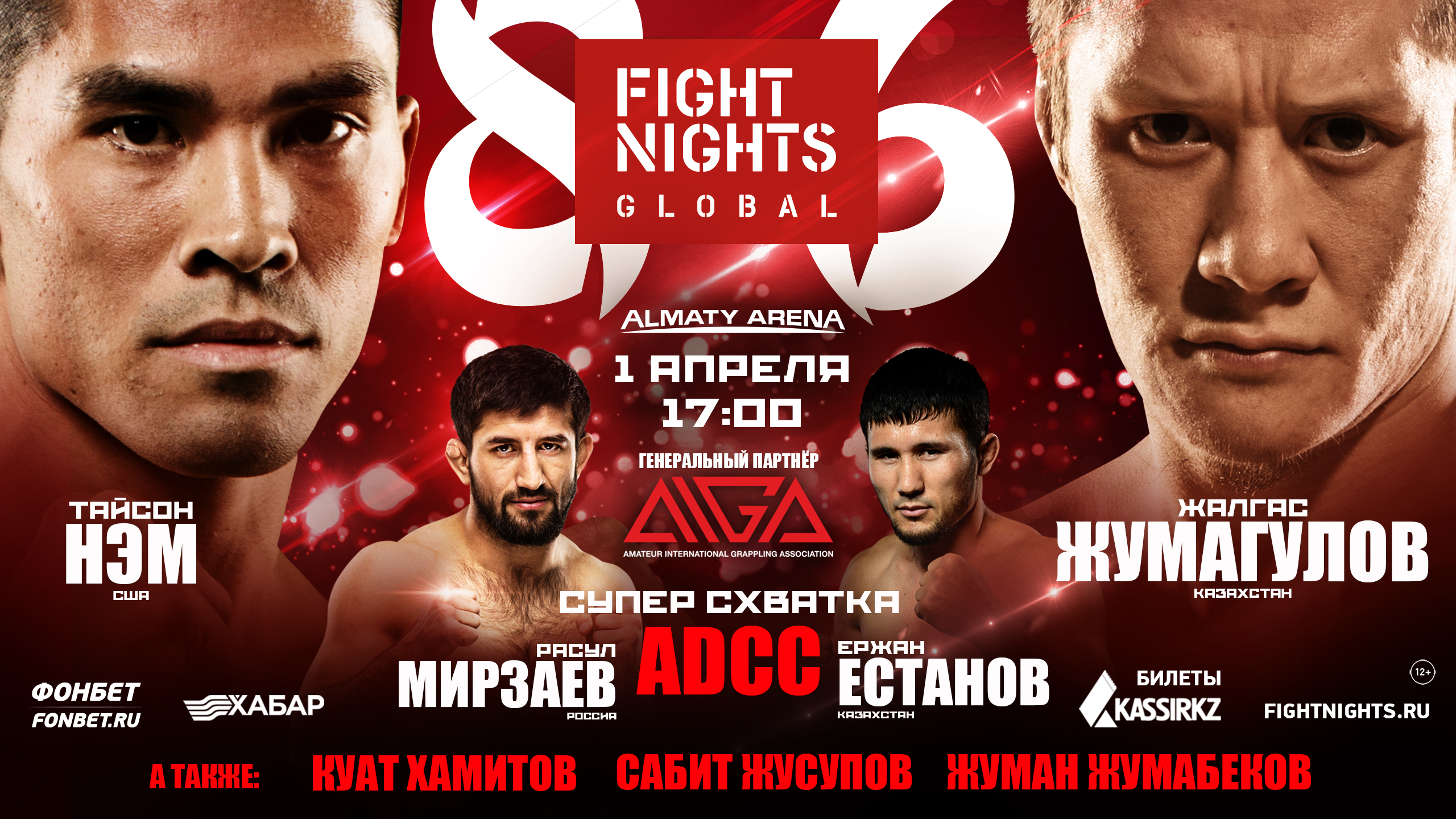 FIGHT NIGHTS GLOBAL 86