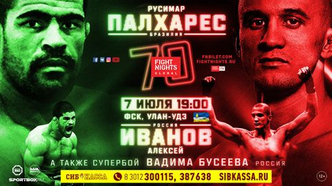 FIGHT NIGHTS GLOBAL 70
