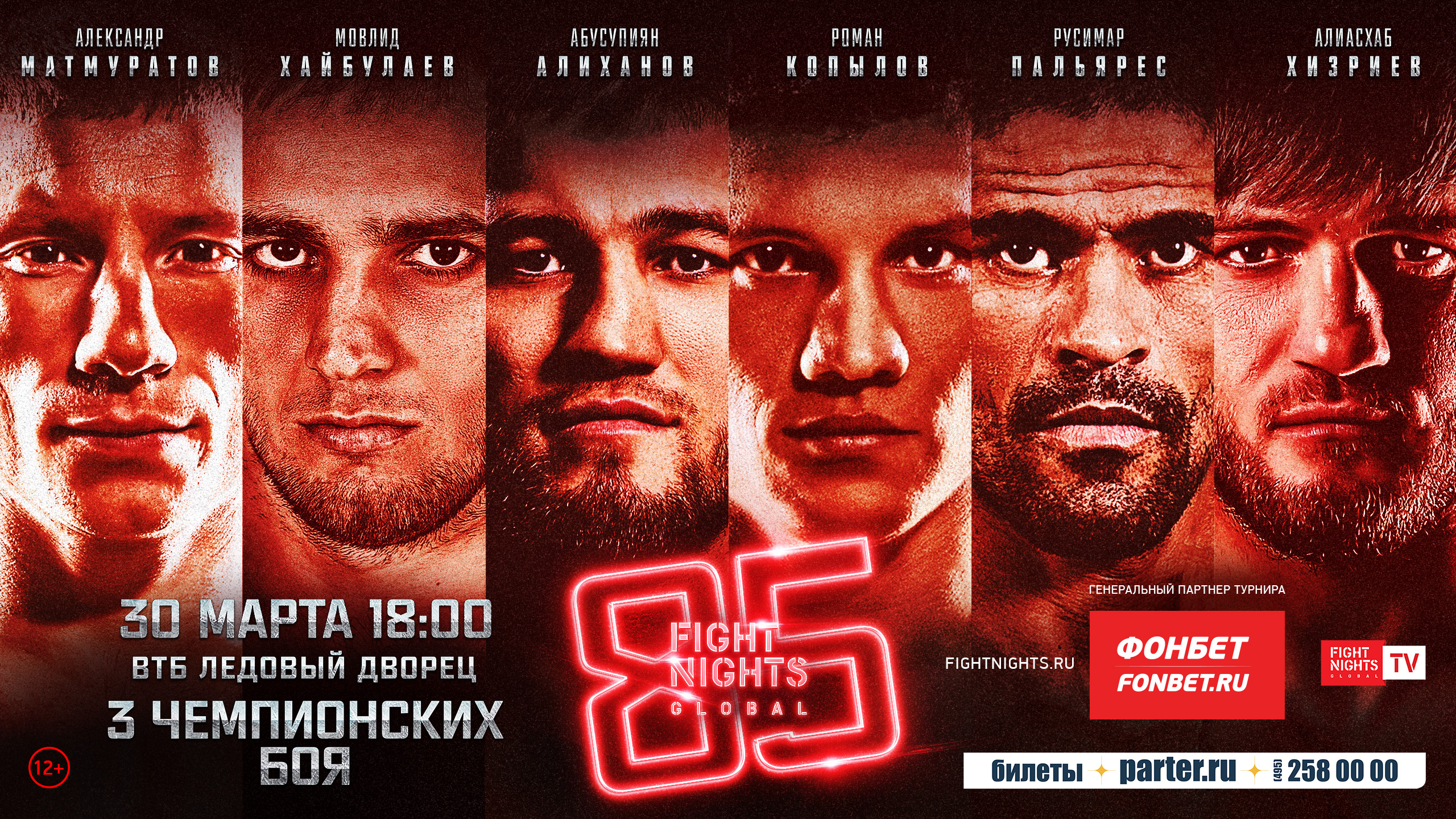 FIGHT NIGHTS GLOBAL 85
