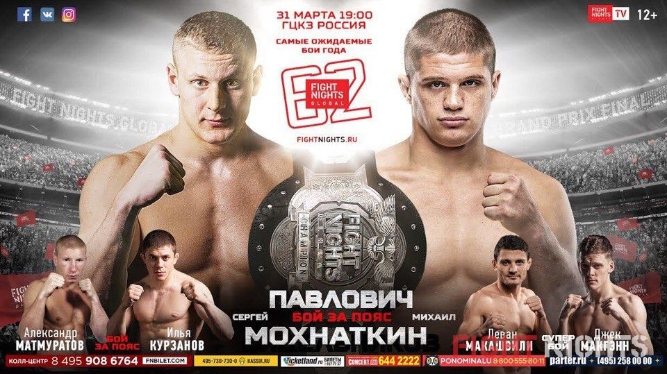 Сергей Павлович vs. Михаил Мохнаткин на турнире FIGHT NIGHTS GLOBAL 62