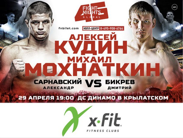 X-Fit - информационный партнер турнира FIGHT NIGHTS GLOBAL 46