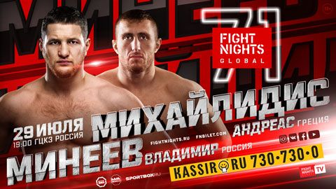 FIGHT NIGHTS GLOBAL 71