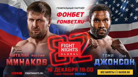 FIGHT NIGHTS GLOBAL 82