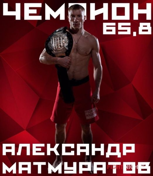 Александр Матмуратов - первый чемпион FIGHT NIGHTS GLOBAL в полулегком весе (65.8 кг).