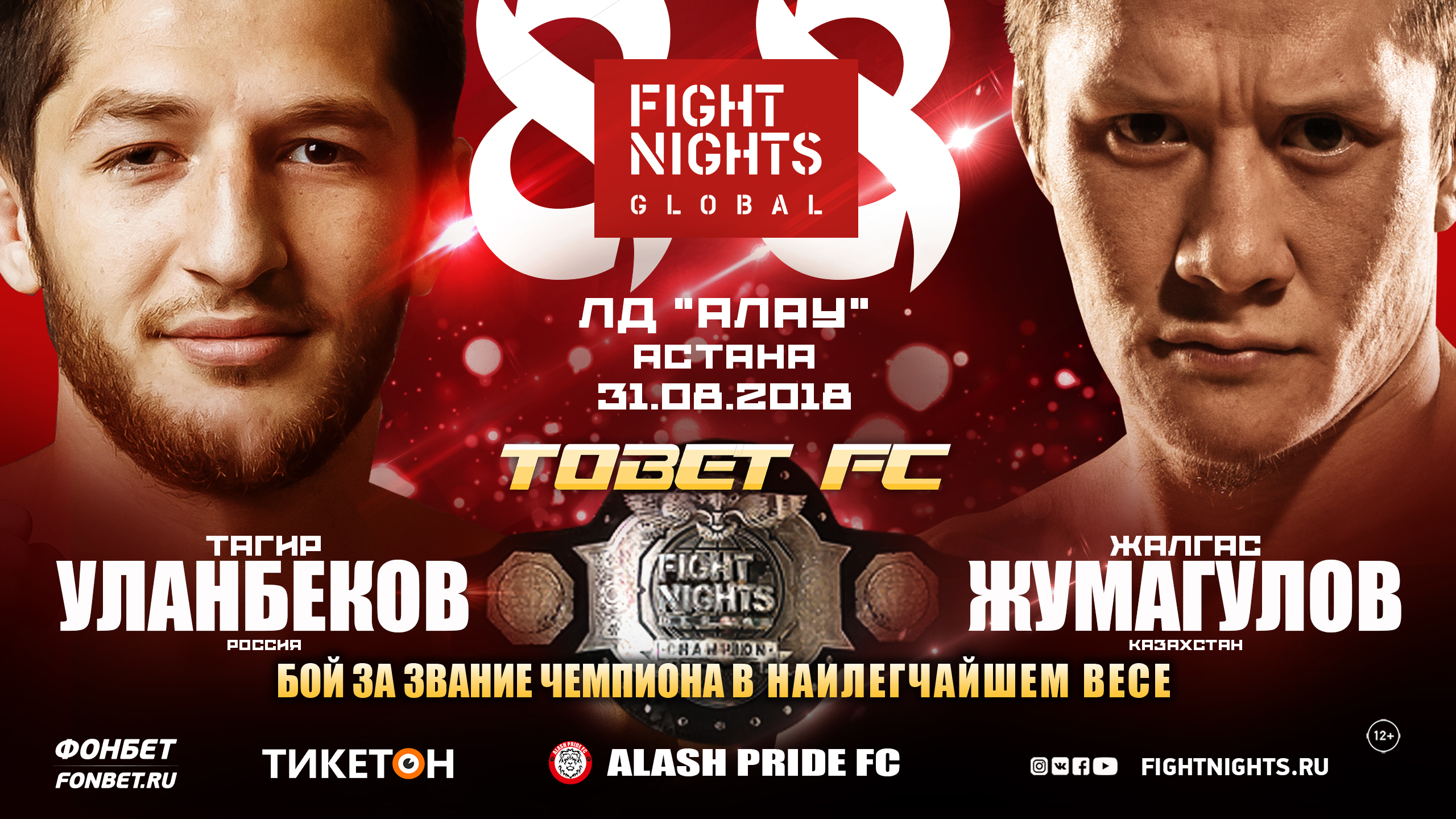 FIGHT NIGHTS GLOBAL 88