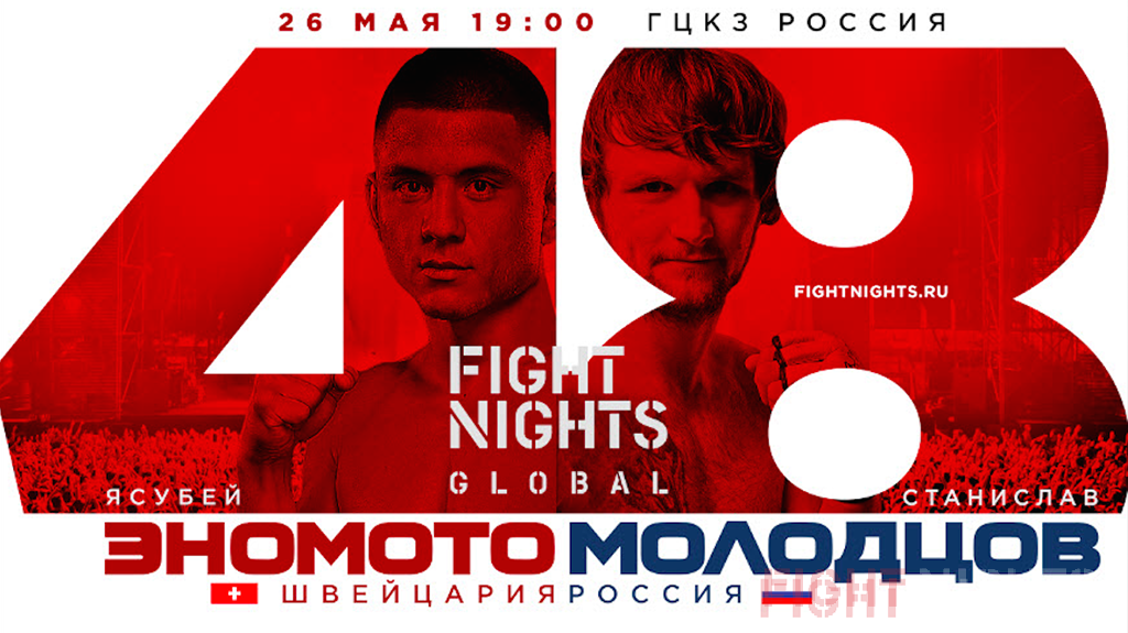 FIGHT NIGHTS GLOBAL 48