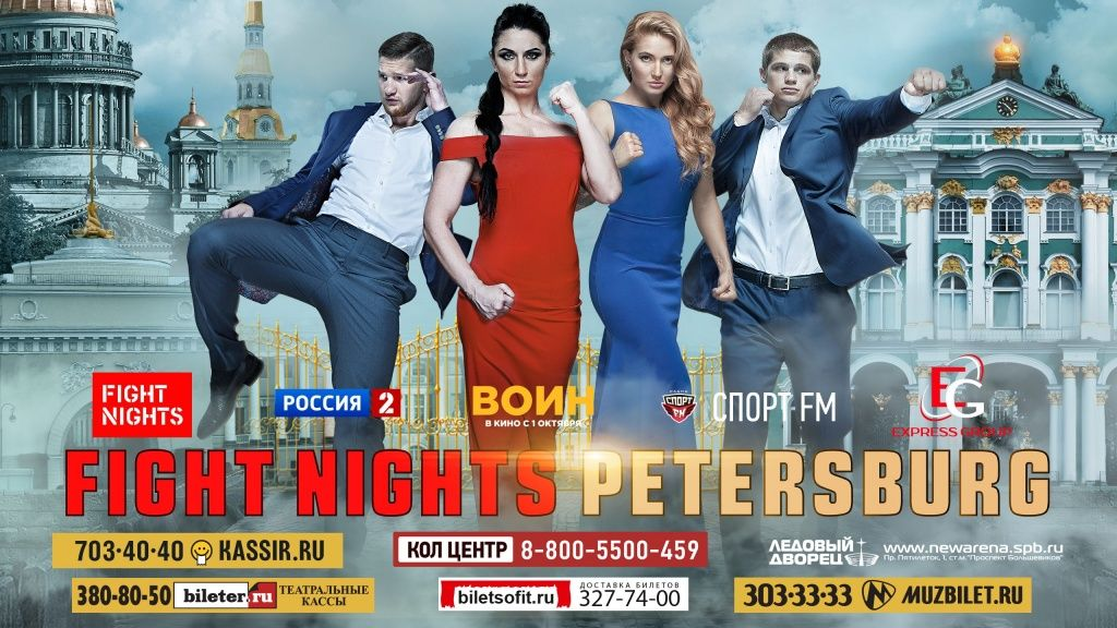FIGHT NIGHTS PETERSBURG