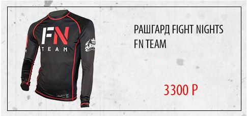 Рашгард FIGHT NIGHTS FN TEAM