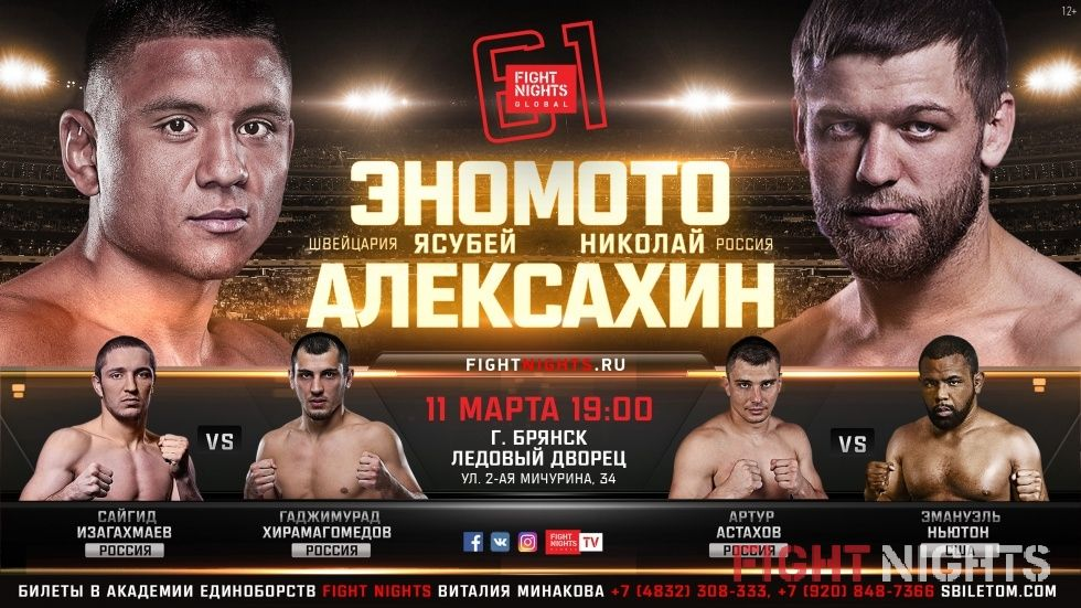 FIGHT NIGHTS GLOBAL 61. (АФИША)