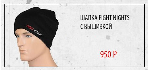 ШАПКА FIGHT NIGHTS С ВЫШИВКОЙ