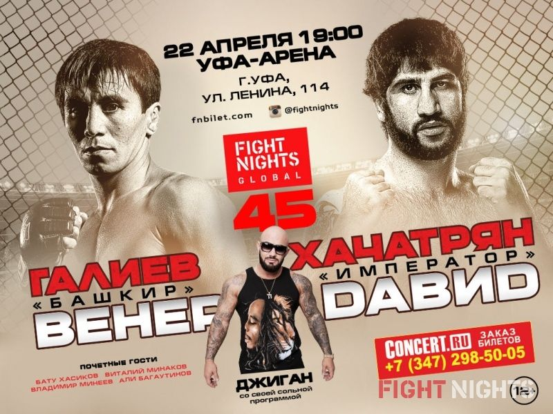 Обновлённый файткард турнира FIGHT NIGHTS GLOBAL 45