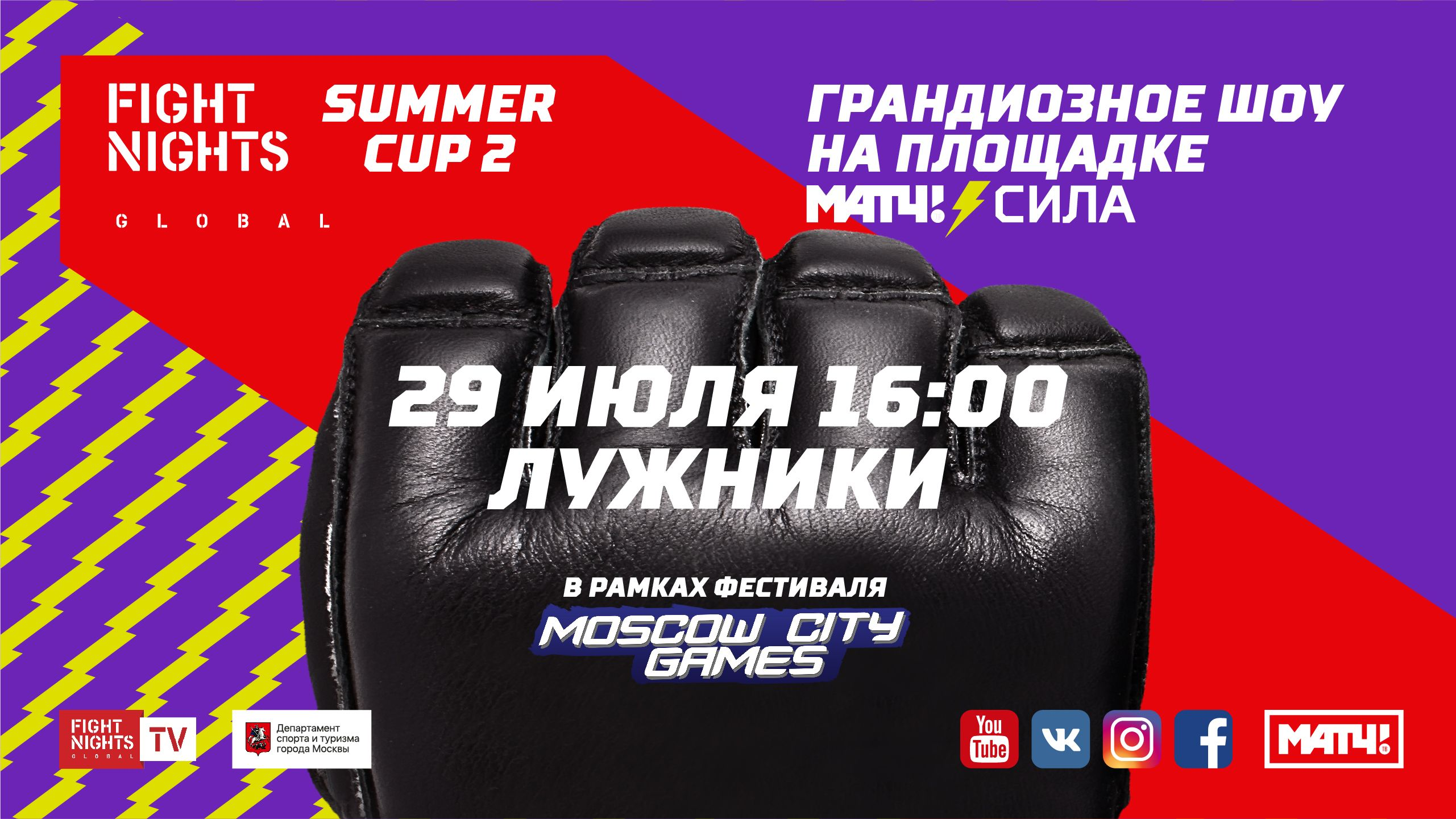 FIGHT NIGHTS GLOBAL SUMMER CUP 2017