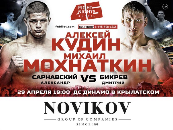 NOVIKOV - GROUP OF COMPANIES - информационный партнер Турнира FIGHT NIGHTS GLOBAL 46