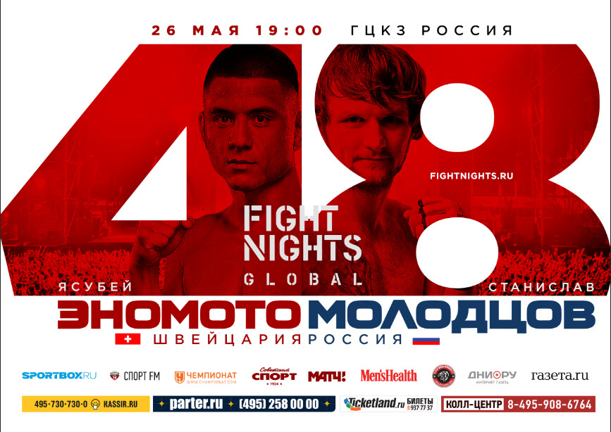 FIGHT NIGHTS GLOBAL 48.jpg