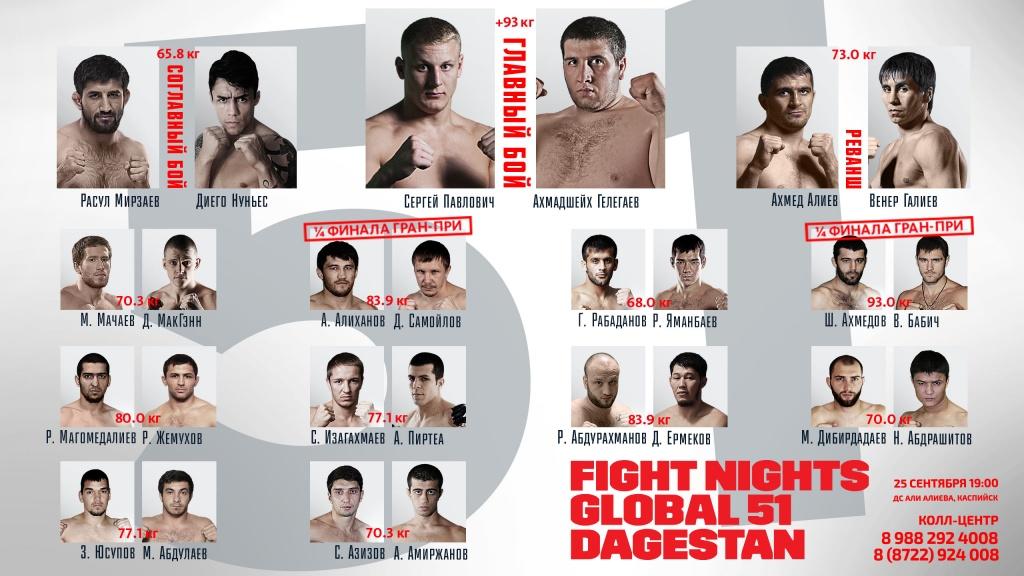 Файткард FNG 51 с имиджами бойцов.jpg