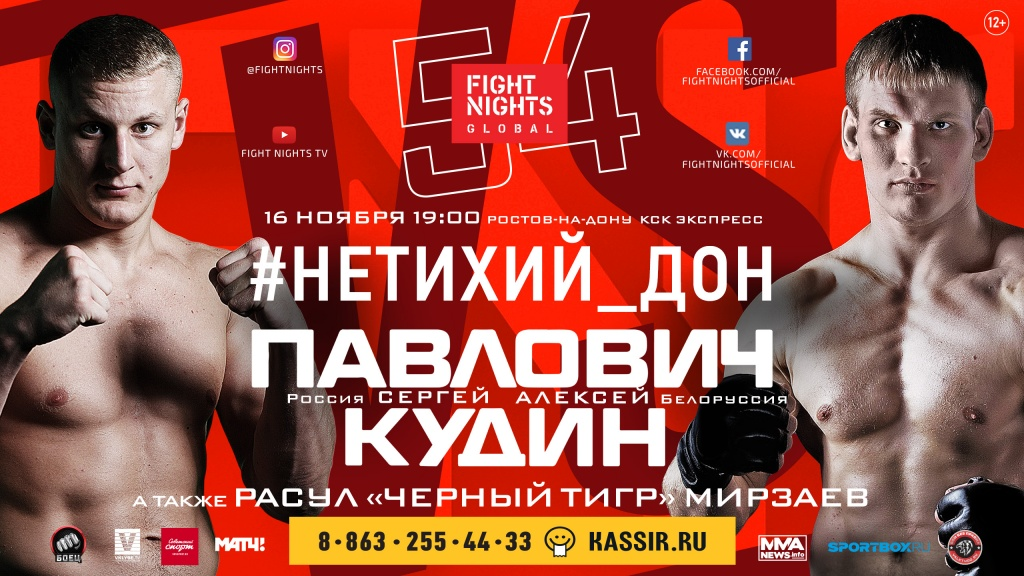 Афиша FIGHT NIGHTS GLOBAL 54 .jpg