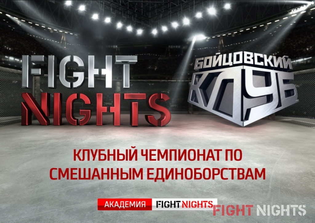 БК FIGHT NIGHTS.jpg