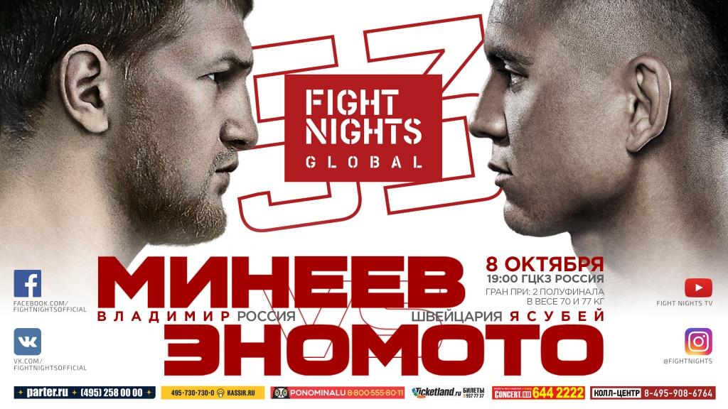 Афиша FN GLOBAL 53: Минеев vs. Эномото.jpg