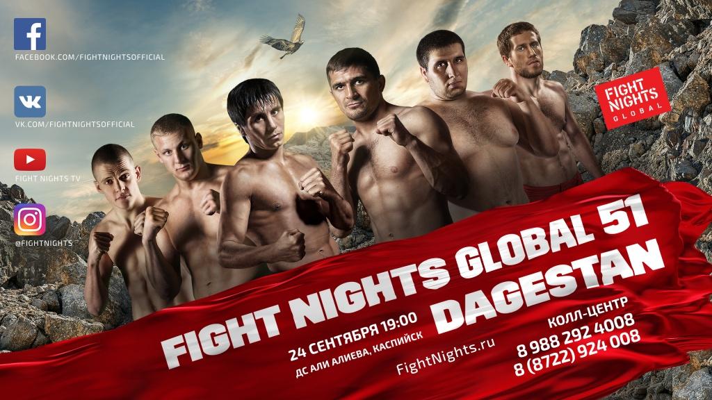 Афиша FIGHT NIGHTS GLOBAL 51_Дагестан.jpg