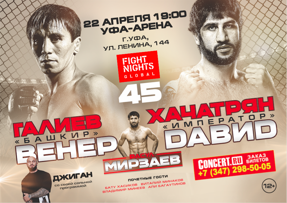 FIGHT NIGHTS GLOBAL 45_Уфа.png