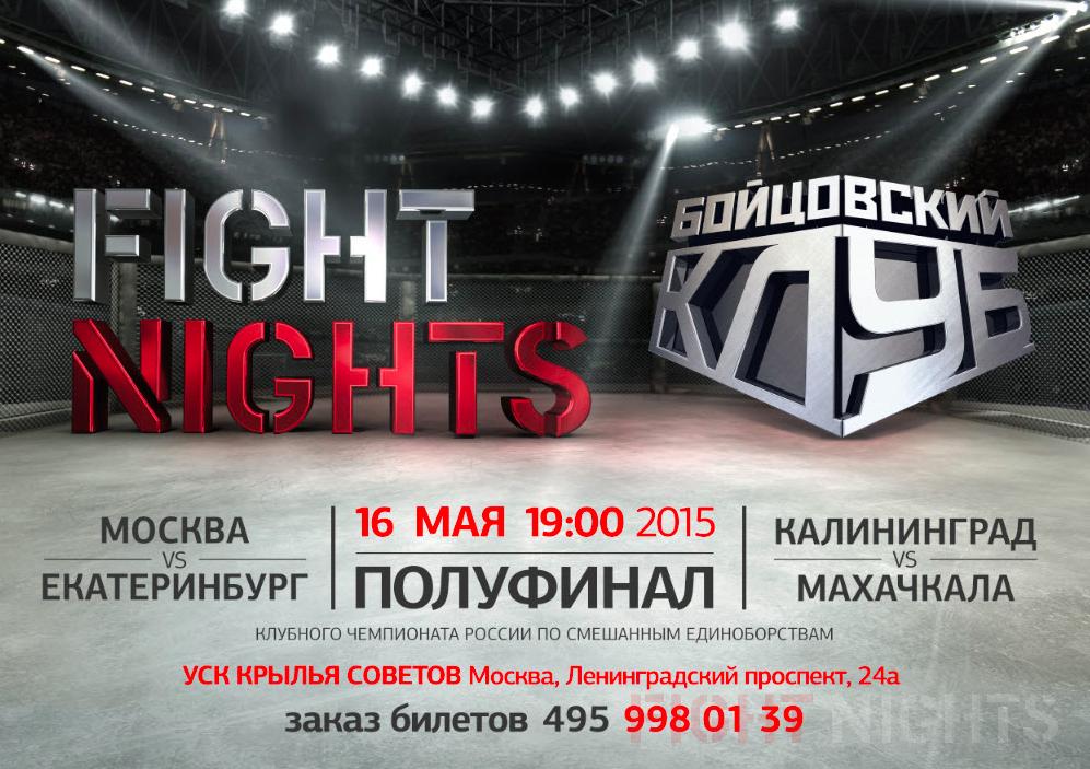 16 мая полуфинал Бойцовский клуб FIGHT NIGHTS