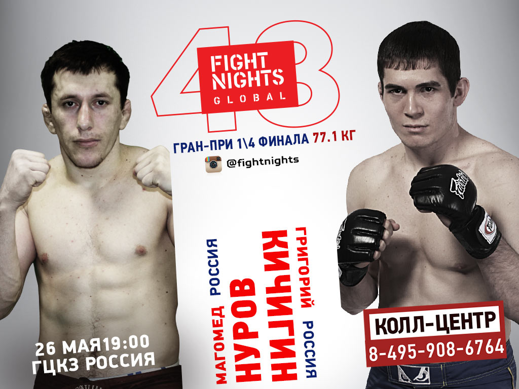 Магомед Нуров vs. Григорий Кичигин.jpg