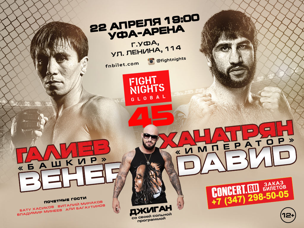 Афиша FIGHT NIGHTS GLOBAL 45
