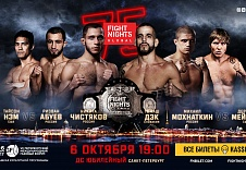 FIGHT NIGHTS GLOBAL 75