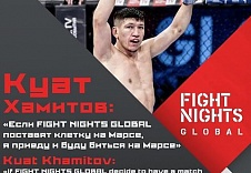 "Kuat Khamitov: ""If FIGHT NIGHTS GLOBAL decide to have a match on Mars, you'll see me fighting in a cage on Mars."""