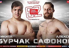 FIGHT NIGHTS GLOBAL 62. Бой дебютантов. Никита Бурчак vs. Алексей Сафонов