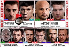 FIGHT NIGHTS GLOBAL 63. Fight Card