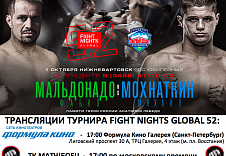 Трансляции турнира FIGHT NIGHTS GLOBAL 52: Мохнаткин vs. Мальдонадо