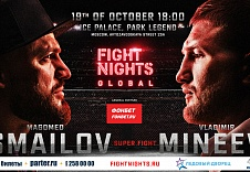 You was waiting for this event and it is happening soon! 19th of October - the most expected event in the Russian MMA - Mineev vs. Ismailov at the FIGHT NIGHTS GLOBAL!