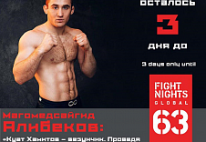 "Magomedsaygid Alibekov: ""Kuat Khamitov is lucky. He had only one fight in FIGHT NIGHTS GLOBAL and now he fights for the title..."""