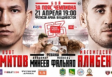 Promo video of the tournament FIGHT NIGHTS GLOBAL 63: Alibekov vs. Khamitov