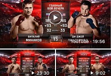 Видео боев турнира FIGHT NIGHTS GLOBAL 59