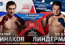 Файткард FIGHT NIGHTS GLOBAL 59